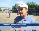Чемпионат России по городошному спорту