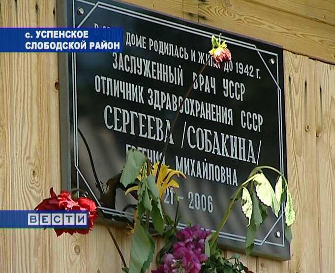 Мемориальная доска в Успенском