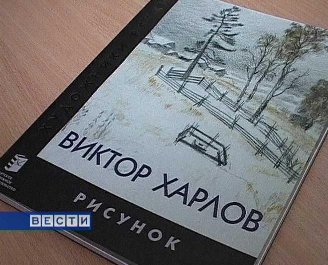 Юбилей Виктора Харлова