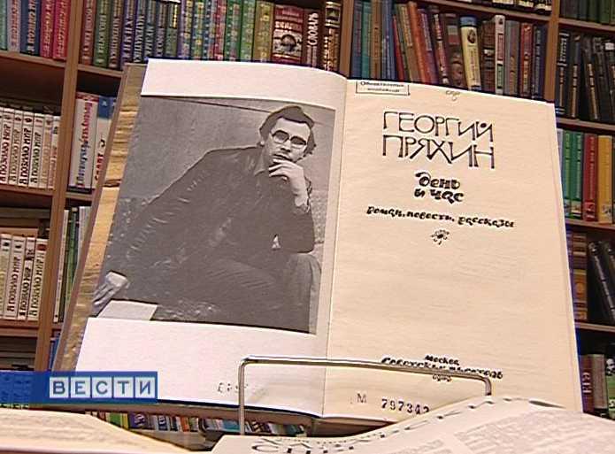 Выставка  книг Георгия Пряхина
