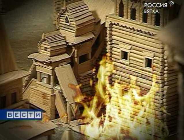 Пожар в Хлынове
