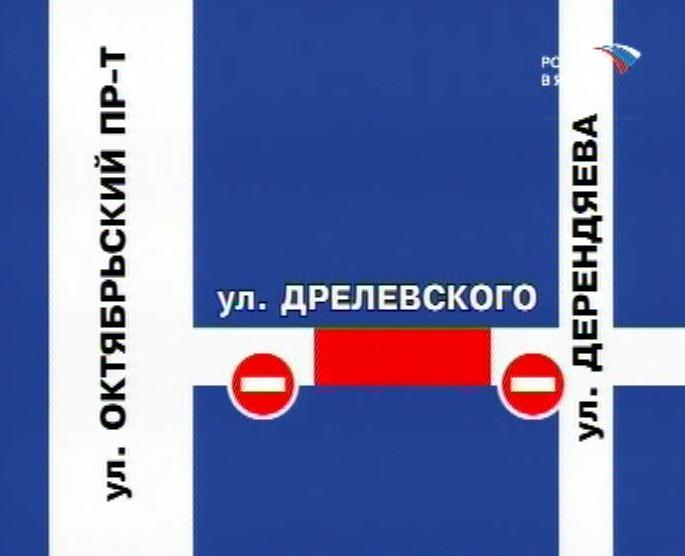 Улицу Дрелевского открыли