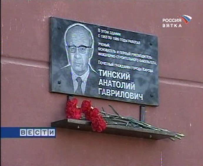 Памяти строителя