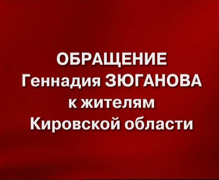 Обращение Геннадия Зюганова к жителям Кировской области