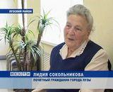 Юбилей  Лузского района