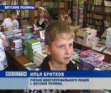 Лучший библиотекарь