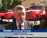 Новые пожарные машины