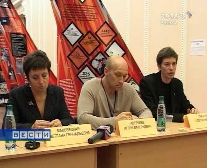 Пермские правозащитники