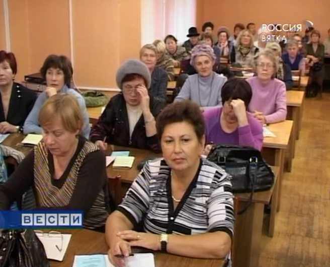 Университет для пожилых
