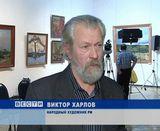 Выставка Виктора Харлова