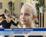 Школа балета
