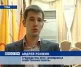 Молодые социалисты России