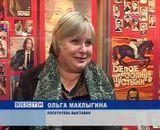 """Выставка """"Артисты старого кино"""""""