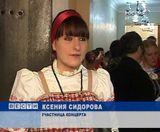 Концерт русской культуры