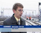 Конкурс железнодорожников