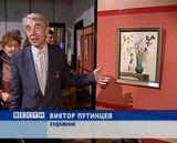 Выставка Виктора Путинцева