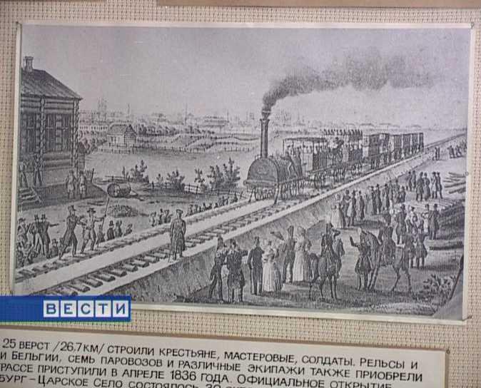 Первая железная дорога
