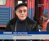 Лев Прыгунов приехал в  Киров