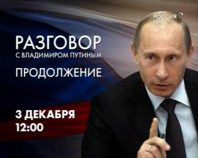 Вопрос Владимиру Путину