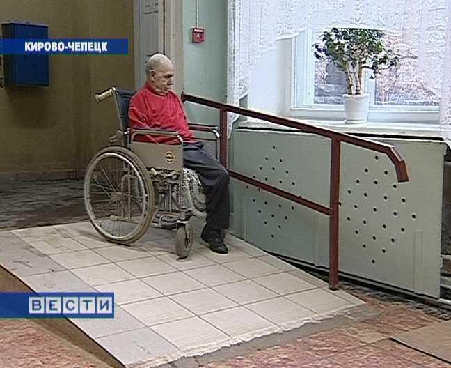 Проблемы инвалидов