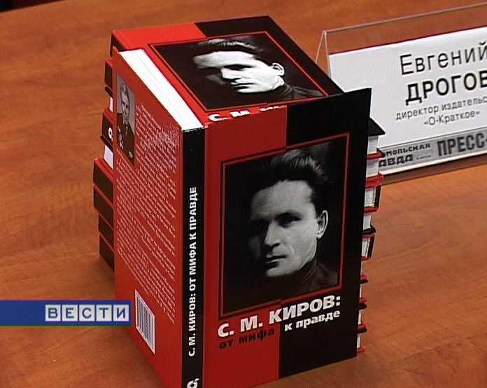 Книга о  Кирове