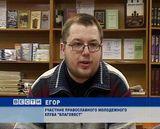 """Православный молодежный клуб """"Благовест"""""""