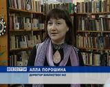 Библиотеке - 90 лет
