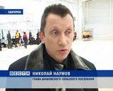 Открытие спортивных центров