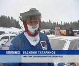 Соревнования по автокроссу