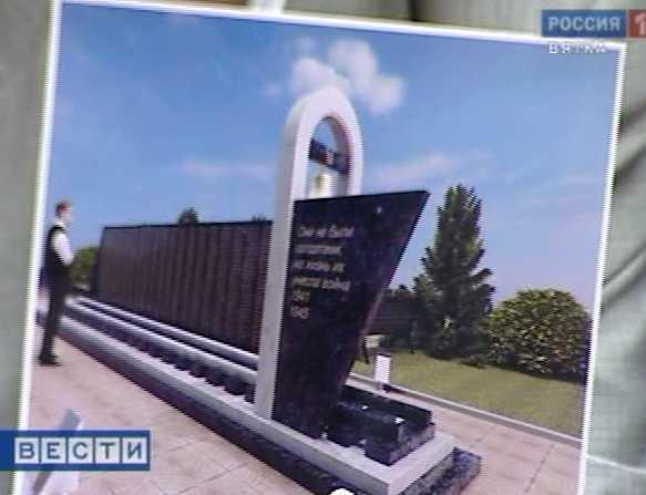 Строительство мемориала