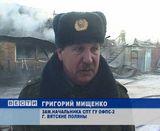 Пожар в Вятских Полянах