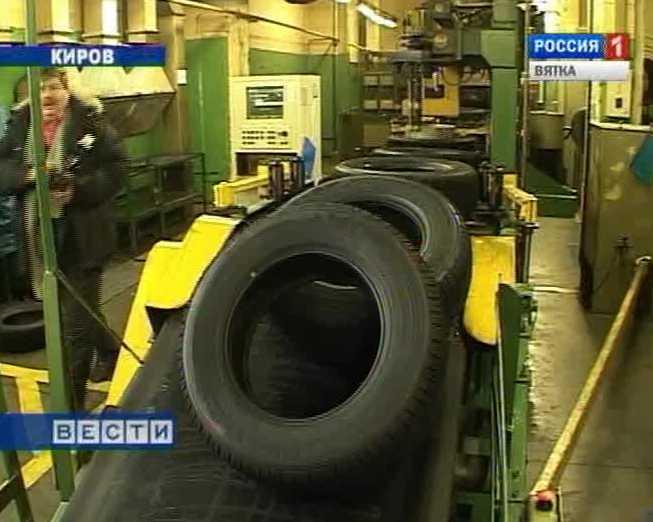 Инвестиции в кировские шины