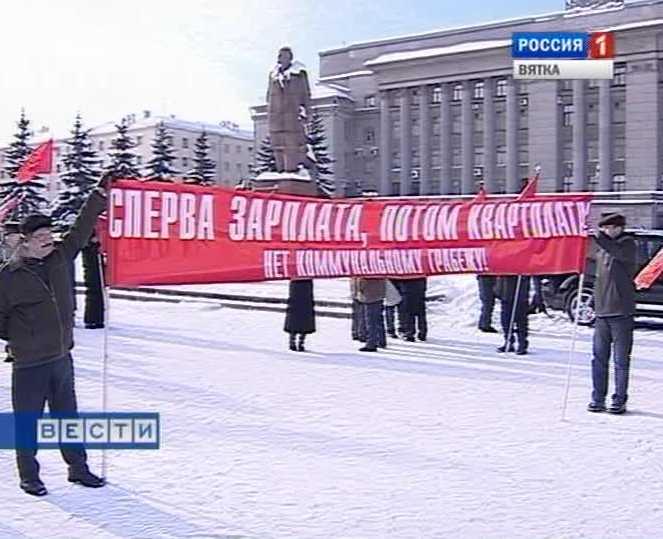 Митинг политических партий