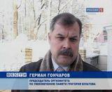 Некоммерческий фонд памяти Григория Булатова