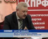 Пресс-конференция КПРФ