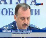 Пресс- конференция с прокурором Кировской области