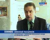 Информационный центр для пенсионеров