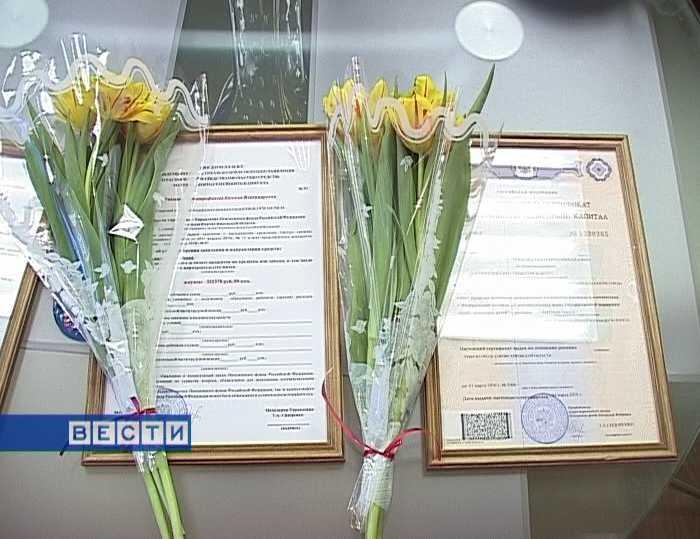 Вручение сертификатов на материнский капитал