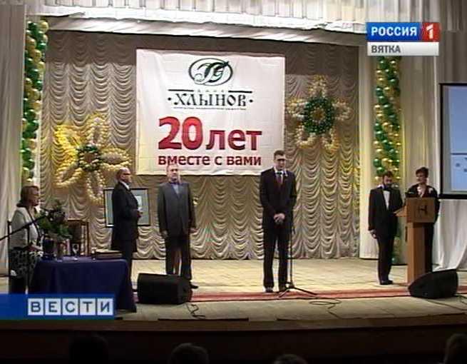 20 лет банку «Хлынов»