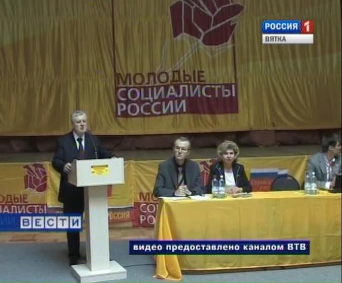 Конгресс молодёжи России