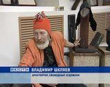 Арт -модерн Владимира Шкляева