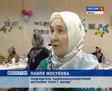 Конкурс татарской кухни