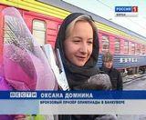 Оксана Домнина приехала в Киров