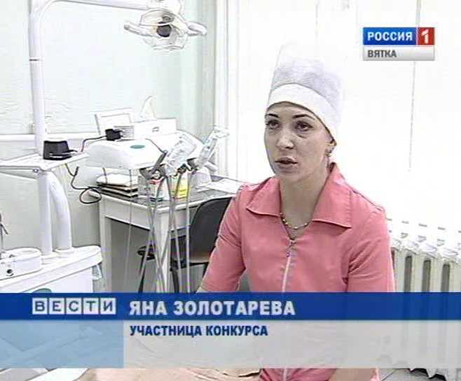 Кировская область конкурс вакансии