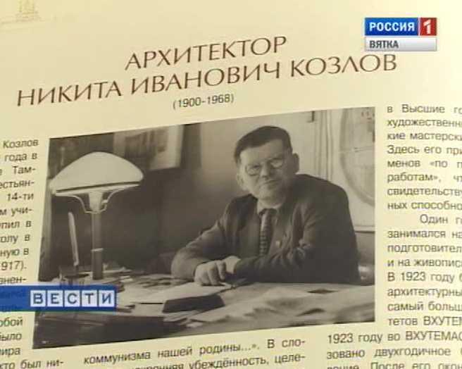 Архитектор Никита Козлов