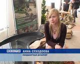 """Выставка """"Флора и ландшафтный дизайн"""""""