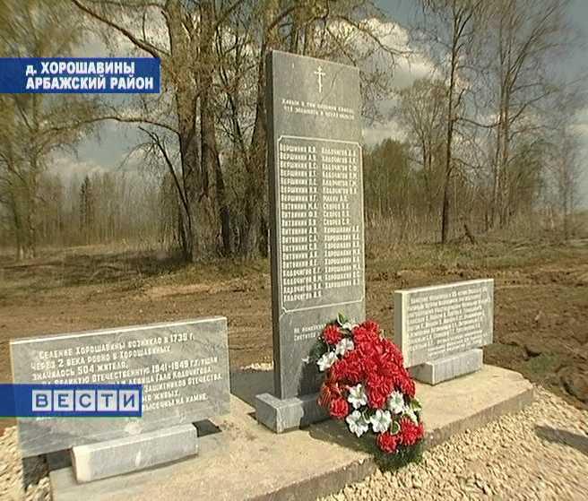 Памятник в Арбажском районе