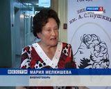110 лет библиотеке имени Пушкина