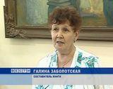 Книга о журналистах- фронтовиках
