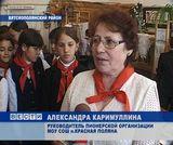 Пионеры Красной Поляны